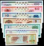 1979年中国银行一角至一百圆样张