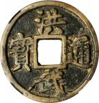 明代洪武通宝折十背鄂十 中乾 古 XF78 CHINA. Ming Dynasty. 10 Cash, ND (1368-98). Emperor Tai Zu