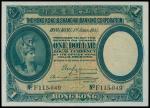 1935年香港上海汇丰银行壹圆,PMG55,香港纸币