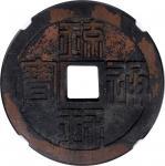 """琉球通宝一百二十五文。JAPAN. Ryukyus Islands. 125 Mon, ND (1862-65). Isinohama Mint. Sho Tai. Graded """"80"""" by Zh"""