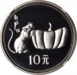 1984年甲子(鼠)年生肖纪念银币15克 NGC PF 68