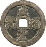 清代咸丰宝福一十通宝 上美品 QING: Xian Feng, 1851-1861, AE 10 cash