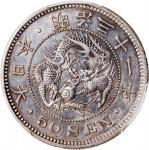 1905及1898年日本20及50钱银币,分别评PCGS AU53及AU55