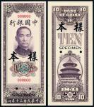 30年中国银行美钞版拾圆正反样票