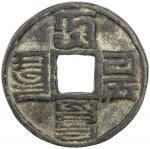 元代大元通宝折十八思巴文 上美品 YUAN: Da Yuan, 1310-1311, AE 10 cash