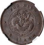 福建省造光绪元宝五文白铜 NGC MS 62 CHINA. Fukien. 5 Cash, ND (1901-03)