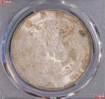 光绪年造造币总厂七钱二分普版 PCGS UNC Details