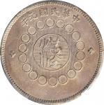 民国元年军政府造四川壹圆银币。 CHINA. Szechuan. Dollar, Year 1 (1912). PCGS EF-40.