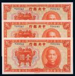 25年中央银行壹圆三枚连号