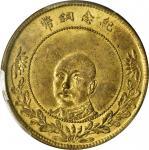 云南省造当制钱五十文纪念铜币唐继尧像 PCGS MS 63