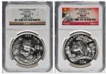 1996/1997年熊猫纪念银币1盎司各1枚 NGC