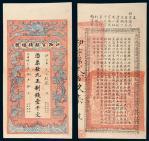 光绪三十二年(1906年)江西官银钱总号壹千文