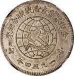 苏维埃川陕省造壹圆大实星 NGC MS 62 CHINA. Szechuan-Shensi Soviet. Dollar, 1934