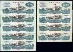 1960年三版人民币2元9枚一组(古币水印),GEF 至AU品相