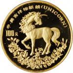 1994年麒麟纪念金币1盎司 完未流通 CHINA. 100 Yuan, 1994. Unicorn Series