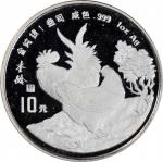 1993年癸酉(鸡)年生肖纪念银币1盎司圆形 完未流通 CHINA. 10 Yuan, 1993. Lunar Series, Year of the Cock