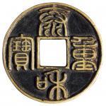 """金代""""泰和重宝""""折十一枚,直径:44毫米,钱文俊美,极美品"""