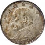 袁世凯像民国三年壹圆甘肃版 PCGS AU 50 CHINA. Dollar, Year 3 (1914).
