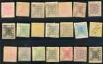 清未新舊商埠票册頁 (新票佔多數),當中包括1866-72年上海工部小龍銀2分二枚,1873-75年壹分銀蓋於銀四分,1875年一分銀,黃色,另有因不同時同發行的一百文棕黃色及一百文藍色; 有部份改值