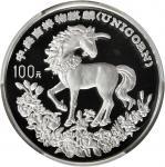 1994年麒麟纪念银币12盎司 PCGS Proof 65