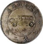 贵州省造民国17年壹圆汽车三叶 PCGS XF Details CHINA. Kweichow. Auto Dollar, Year 17 (1928)