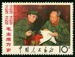 1967年文2毛主席万岁新票1套,原胶,微黄,上中品。 China  Peoples Republic  Peoples Republic of China Issue 1949-2017: 1967