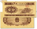 第二版人民币1953年壹分,错版券·右上角有福耳及印刷定位线,少见,八五成新