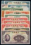 民国时期中国银行纸币一组十三枚