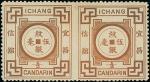 银半分, 棕色, 横双连中蓬漏齿变体新票, 版式A/A, 保留大部份原胶; 美品. 陈目L1-1a.