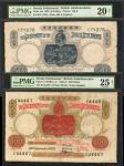 1925年海峡殖民地肋屿押国库银票伍拾,一佰圆。