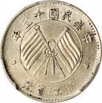 浙江省造民国13年壹毫双旗 PCGS AU 53