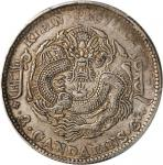 清民银币一组。