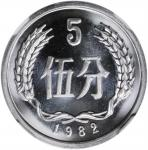 1982年中华人民共和国流通硬币伍分普制 NGC PF 68 CHINA. 5 Fen, 1982