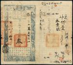 咸丰五年户部官票叁两一枚