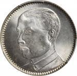 民国十八年广东省造贰毫银币。 CHINA. Kwangtung. 20 Cents, Year 18 (1929). PCGS MS-65.