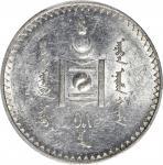 1925年蒙古1图格里克银币。列宁格勒铸币厂。 MONGOLIA. Tugrik, Year 15 (1925). Leningrad (St. Petersburg) Mint. PCGS AU-5