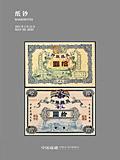 中国嘉德2021年春拍-纸钞