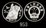 1986年中华人民共和国国际和平年精铸纪念银币5元1986 PRC Year of Peace Proof Silver 5 Yuan. NGC PF67 Ultra Cameo