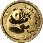 2000年熊猫纪念金币1/4盎司 PCGS MS 69