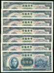 1945年中央银行5000元7枚一组,编号AZ587725-30及AZ587736,UNC品相