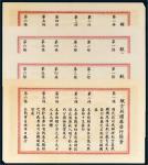 民国三十年(1941年)航空救国券美金伍圆、拾圆各连号二枚