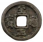 元代至正通宝折二背二 美品 YUAN: Zhi Zheng, 1341-1368, AE 2 cash (6.97g)