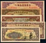 民国时期晋察冀边区银行纸币五枚