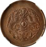 浙江省造光绪元宝当十中圈 NGC MS 63 CHINA. Chekiang. 10 Cash, ND (1903-06)