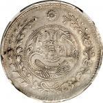 新疆省造大清银币壹两AH1325喀什 NGC VF 35