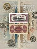 上海泓盛2021年秋拍-古钱 纸钞