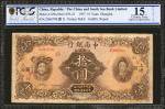 民国十六年中南银行拾圆。PCGS GSG Choice Fine 15 Details. Graffiti, Repair.