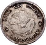 江南省造己亥七分二厘一组2枚 PCGS  Kiangnan Province, a pair of silver 10 cents, Guangxu Yuan Bao