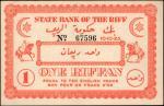 1923年摩洛哥里夫国家银行1里芬。MOROCCO. State Bank of the Riff. 1 Riffan, 1923. P-R1. About Uncirculated.