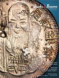 SBP2013年4月香港-古钱 银锭 机制币
